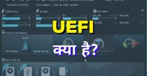 UEFI kya hai - What is UEFI in Hindi